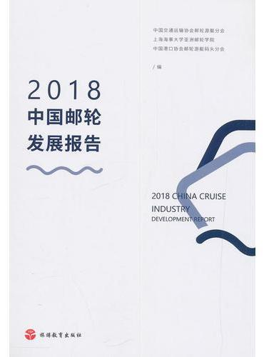2018中国邮轮发展报告
