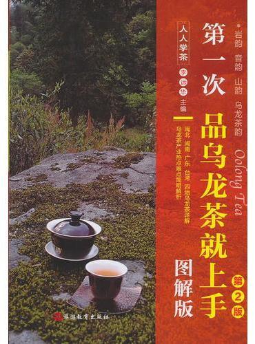 第一次品乌龙茶就上手(图解版)第二版