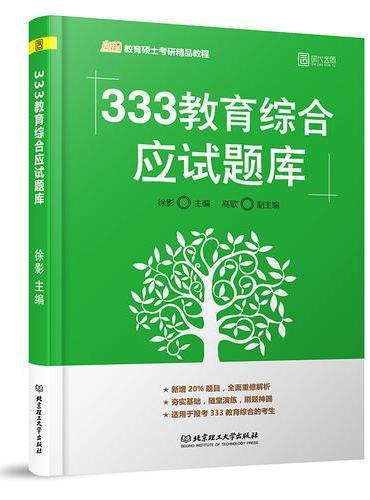 2020 333教育综合应试题库