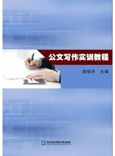 公文写作实训教程