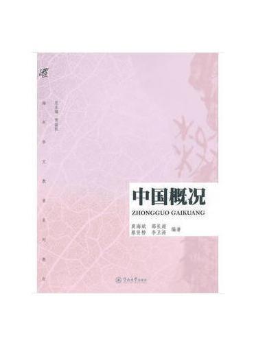 中国概况(海外华文教育系列教材)