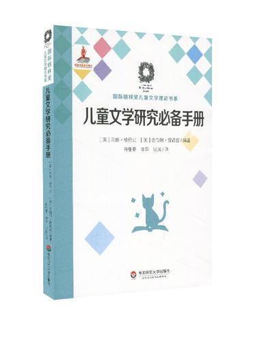 儿童文学研究必备手册(国际格林奖儿童文学理论书系)