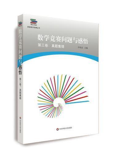 数学竞赛问题与感悟(第三卷:真题集锦)