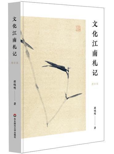 文化江南札记(增补版)