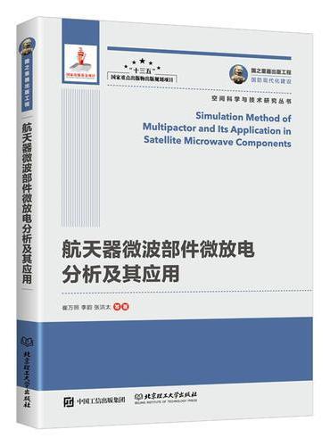 国之重器出版工程 航天器微波部件微放电分析及其应用