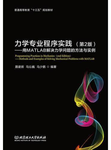 力学专业程序实践(第2版)——用MATLAB解决力学问题的方法与实例