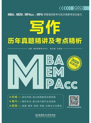 MBA、MEM、MPAcc、MPA等管理类联考与经济类联考综合能力写作历年真题精讲及考点精析