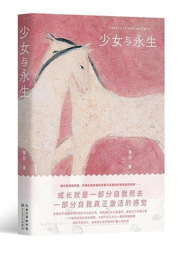 少女与永生:草白最新散文集