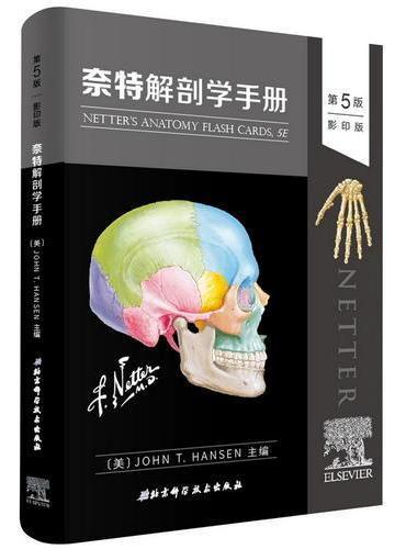 奈特解剖学手册(第5版影印)