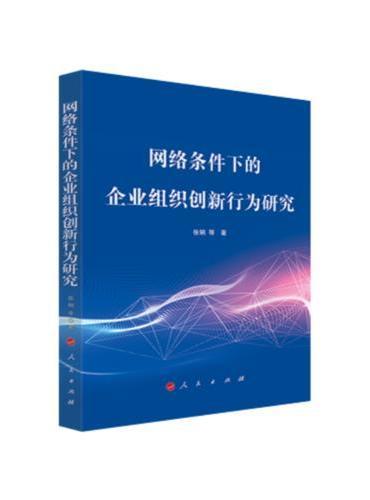 网络条件下的企业组织创新行为研究