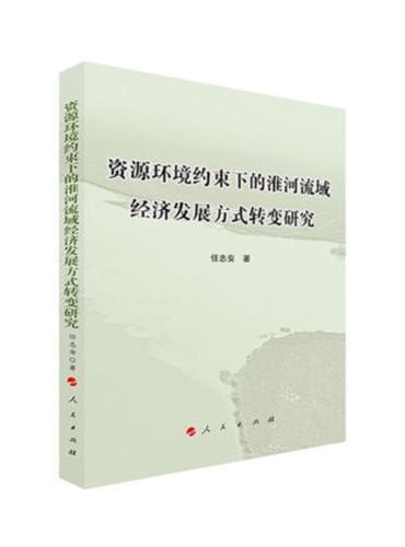 资源环境约束下的淮河流域经济发展方式转变研究