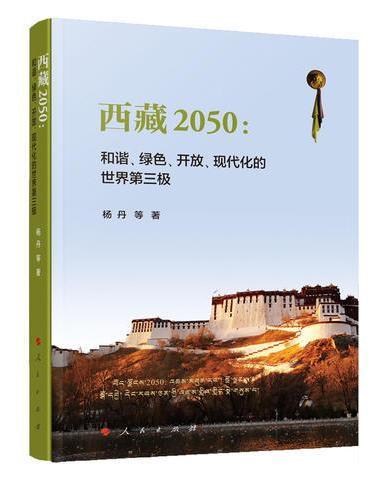 西藏2050:和谐、绿色、开放、现代化的世界第三极