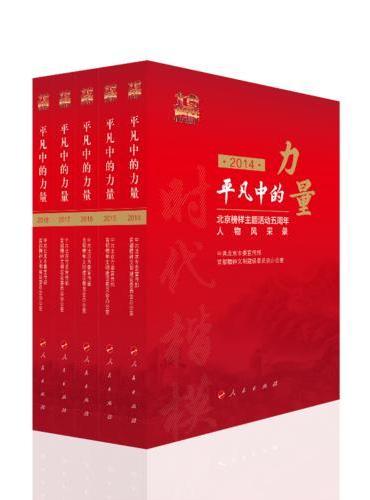 平凡中的力量——北京榜样主题活动五周年人物风采录(全五册)