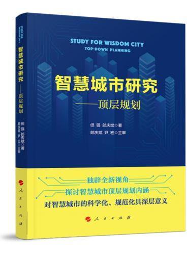 智慧城市研究——顶层规划