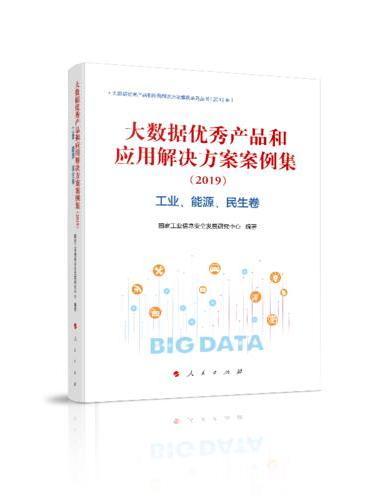 大数据优秀产品和应用解决方案案例集(2019)工业、能源、民生卷