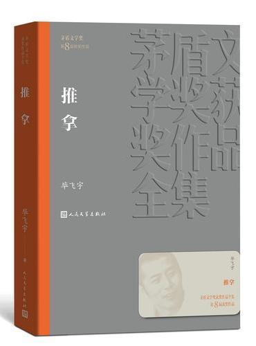 推拿(茅盾文学奖获奖作品全集33)