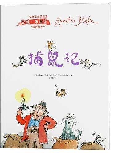 安徒生奖获得者昆廷·布莱克经典绘本:捕鼠记