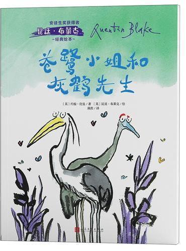 安徒生奖获得者昆廷·布莱克经典绘本:苍鹭小姐与灰鹤先生