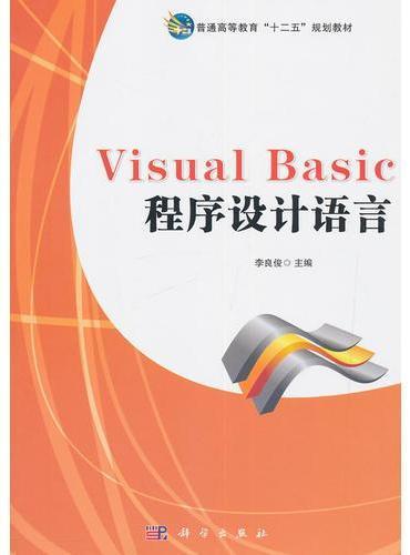 Visual Basic程序设计语言