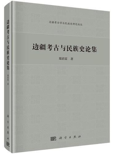 边疆考古与民族史论集