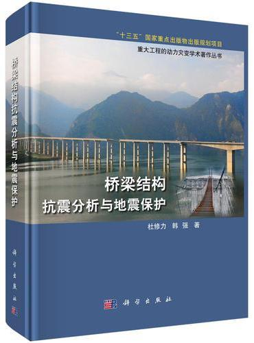 桥梁结构抗震分析与地震保护