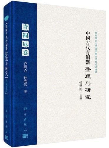 中国古代青铜器整理与研究·青铜卮卷