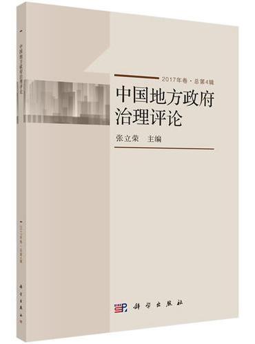 中国地方政府治理评论(2017年卷·总第4辑)