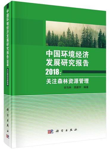 中国环境经济发展研究报告2018:关注森林资源管理