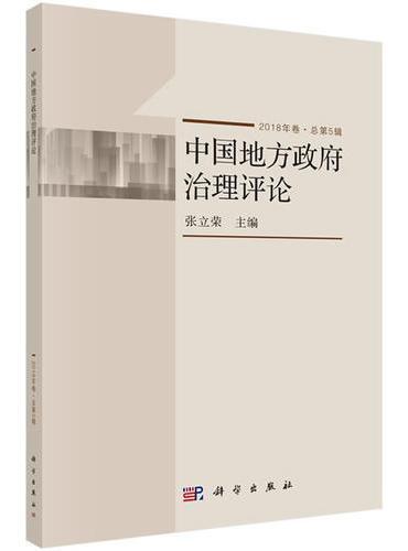 中国地方政府治理评论(2018年卷·总第5辑)
