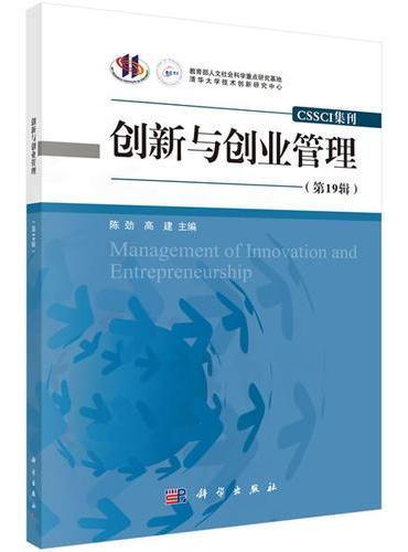 创新与创业管理(第19辑)