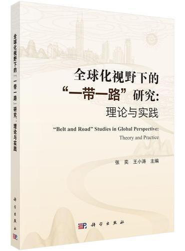 """全球化视野下的""""一带一路""""研究:理论与实践"""