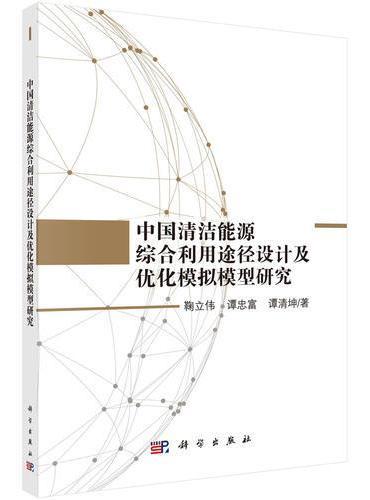 中国清洁能源综合利用途径设计及优化模拟模型研究