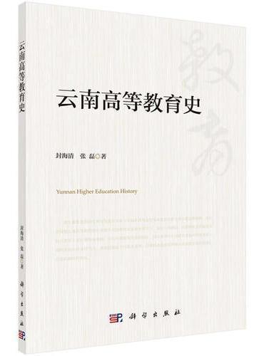 云南高等教育史