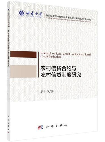 农村信贷合约与农村信贷制度研究