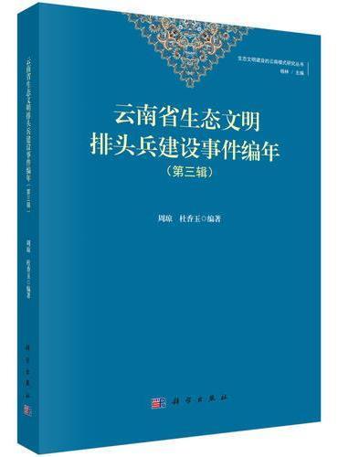 云南省生态文明排头兵建设编年(第三辑)