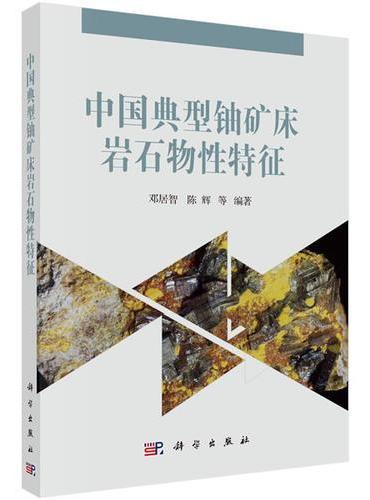 中国典型铀矿床岩石物性特征