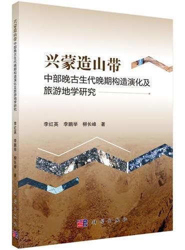 兴蒙造山带中部晚古生代晚期构造演化及旅游地学研究