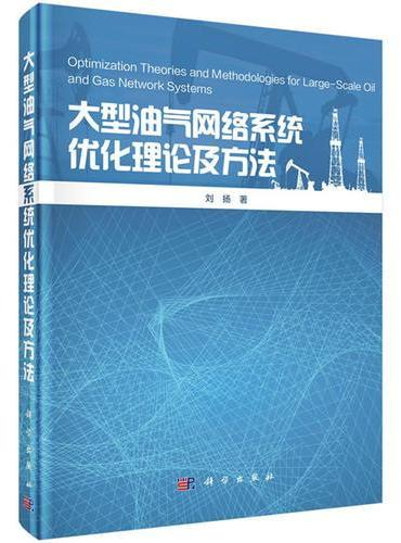 大型油气网络系统优化理论与方法