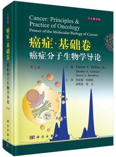 癌症·基础卷:癌症分子生物学导论(中文翻译版,第2版))
