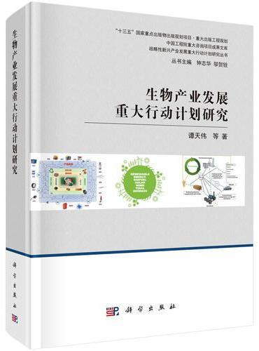 生物产业发展重大行动计划研究