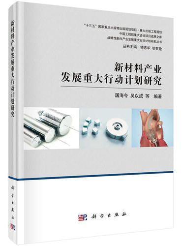 新材料产业发展重大行动计划研究