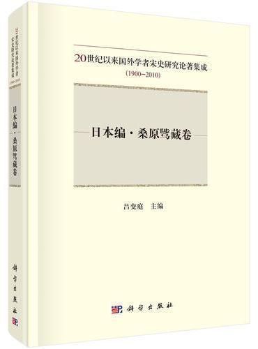 20世纪以来国外学者宋史研究论著集成:1900-2010  日本编·桑原骘藏卷