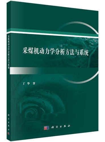 采煤机动力学分析方法与系统