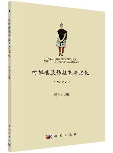 白裤瑶传统服饰技艺与文化