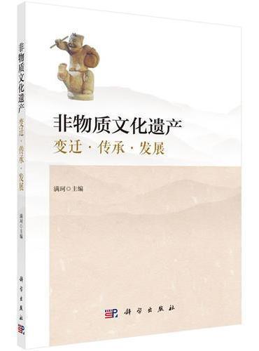 非物质文化遗产:变迁·传承·发展