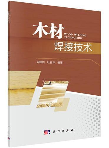 木材焊接技术