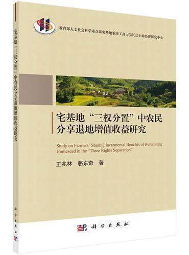 """宅基地""""三权分置""""中农民分享退地增值收益研究"""