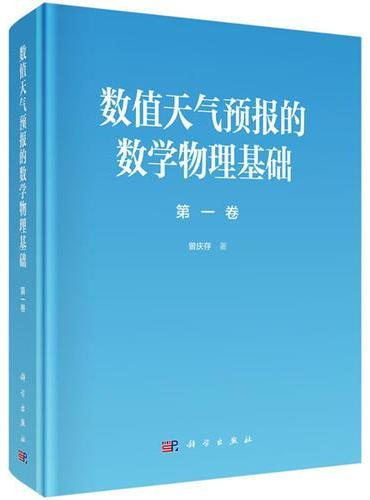 数值天气预报的数学物理基础 第一卷