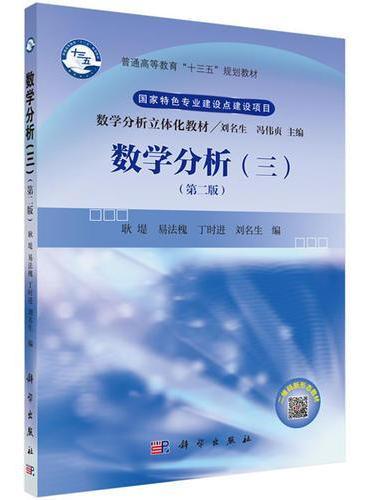 数学分析(三)(第二版)