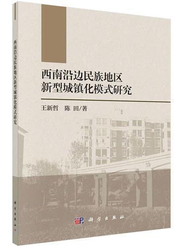 西南沿边民族地区新型城镇化模式研究